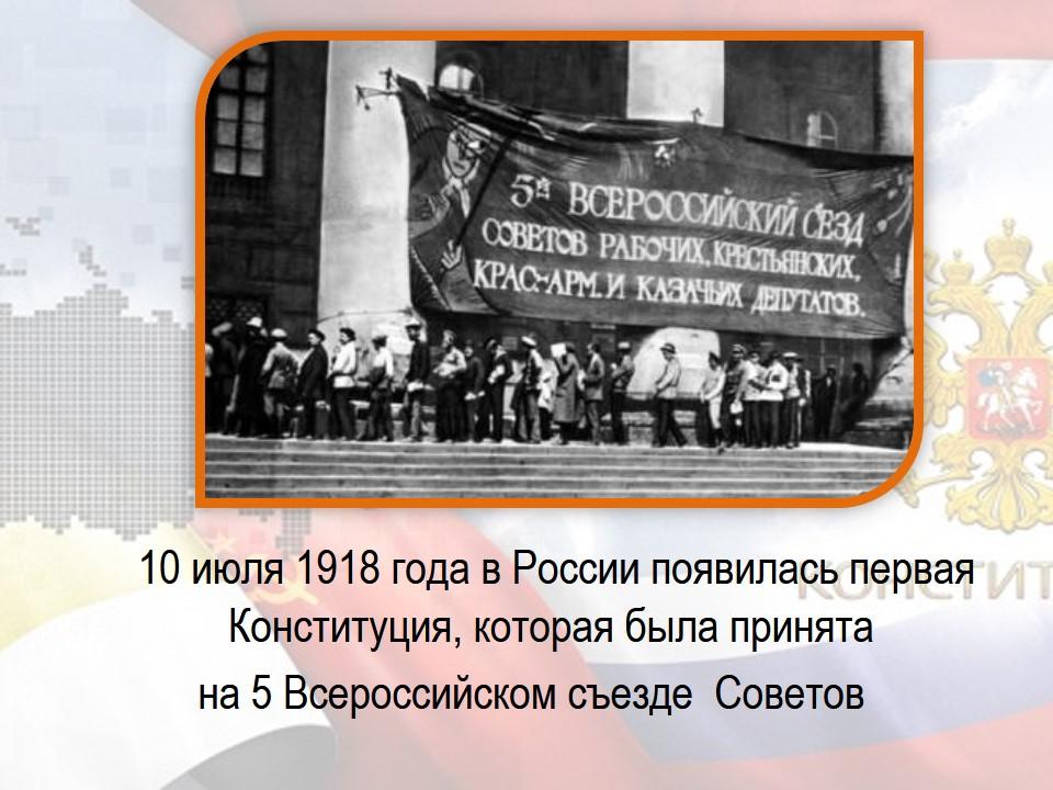 Общая характеристика конституции рсфср 1918